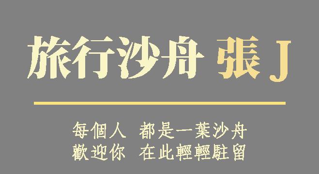 旅行沙舟 張J